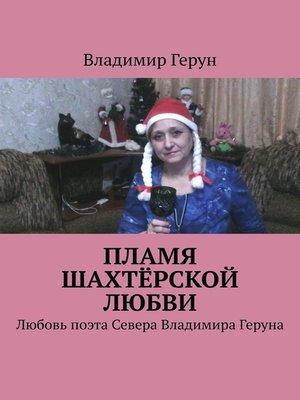 cover image of Пламя шахтёрской любви. Любовь поэта Севера Владимира Геруна