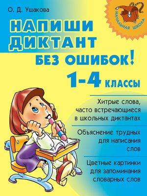 cover image of Напиши диктант без ошибок! 1-4 классы