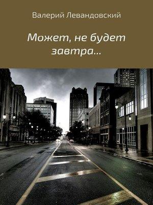 cover image of Может, не будет завтра...