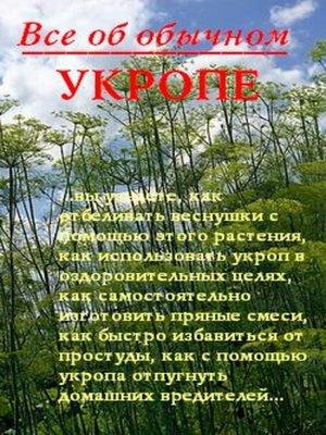 cover image of Все об обычном укропе