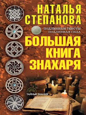 cover image of Большая книга знахаря
