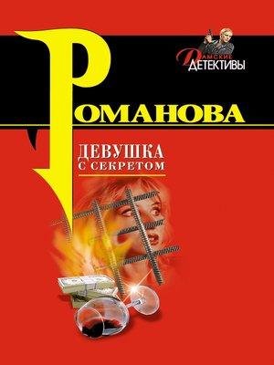 cover image of Девушка с секретом