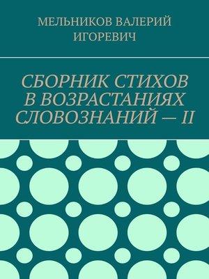 cover image of СБОРНИК СТИХОВ ВВОЗРАСТАНИЯХ СЛОВОЗНАНИЙ–II