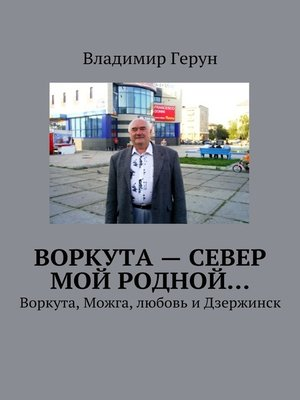cover image of Воркута– Север мой родной... Воркута, Можга, любовь иДзержинск
