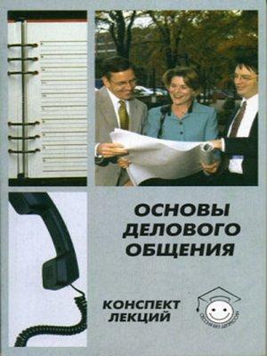 cover image of Основы делового общения