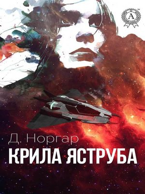 cover image of Крила Яструба