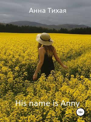 cover image of His name is Anny (Его зовут Энни)