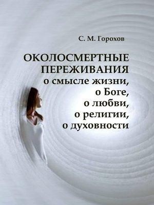 cover image of ОКОЛОСМЕРТНЫЕ ПЕРЕЖИВАНИЯ осмысле жизни, оБоге, олюбви, орелигии, одуховности