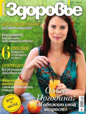 cover image of Здоровье 07-08-2016