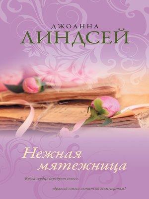 cover image of Нежная мятежница