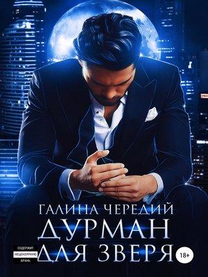 cover image of Дурман для зверя