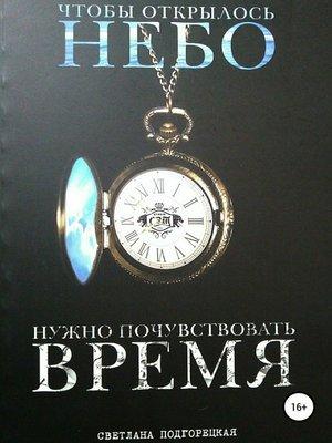 cover image of Чтобы открылось небо, нужно почувствовать время