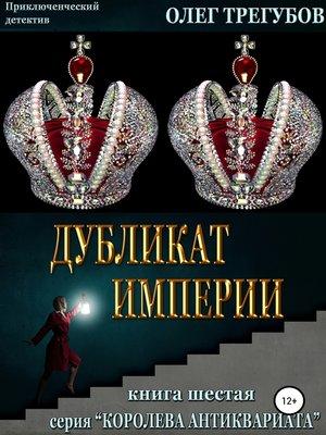 cover image of Дубликат империи