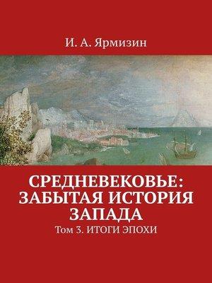 cover image of Средневековье