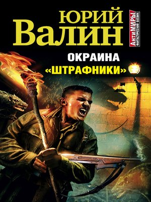 cover image of «Штрафники»