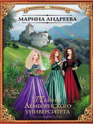 cover image of Тайны Лемборнского университета