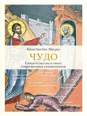 cover image of Чудо. Свидетельства и опыт современных священников