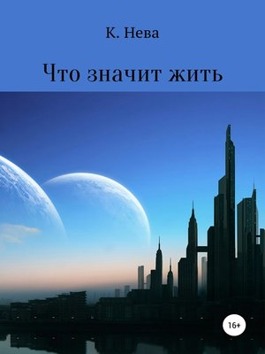 cover image of Что значит жить