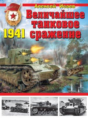 cover image of Величайшее танковое сражение 1941