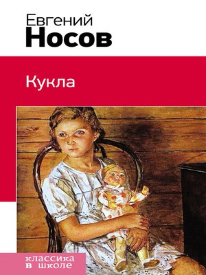 cover image of Кукла (сборник)
