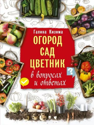 cover image of Огород, сад, цветник в вопросах и ответах