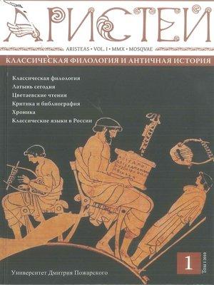 cover image of Журнал Аристей. Вестник классической филологии и античной истории. Том I. 2010