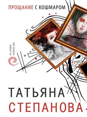 cover image of Прощание с кошмаром