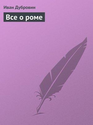 cover image of Все о роме