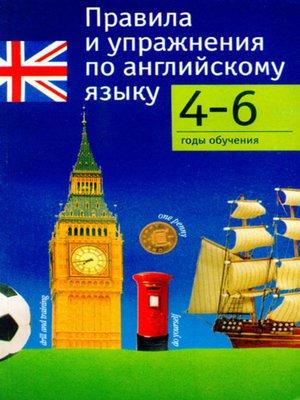 cover image of Правила и упражнения по английскому языку. 4–6 годы обучения