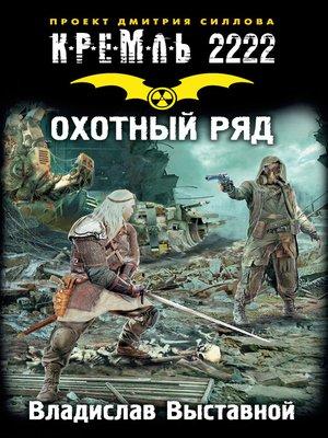 cover image of Кремль 2222. Охотный ряд