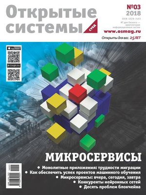 cover image of Открытые системы. СУБД №03/2018