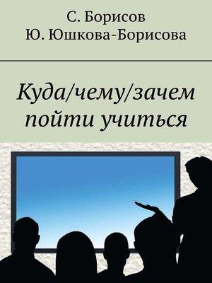 cover image of Куда/чему/зачем пойти учиться