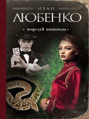 cover image of Поцелуй анаконды
