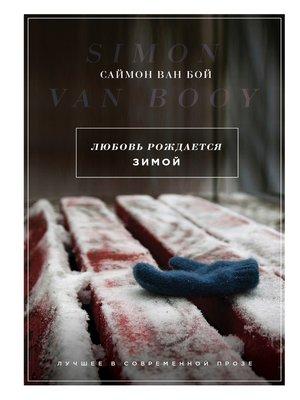 cover image of Любовь рождается зимой