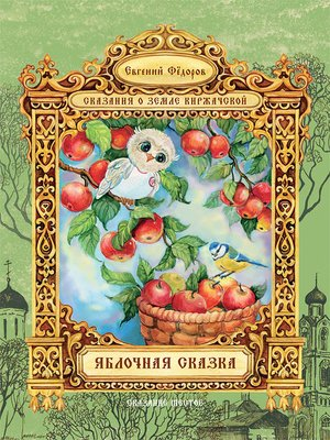 cover image of Яблочная сказка