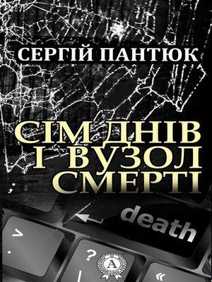 cover image of Сім днів і вузол смерті