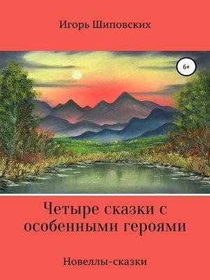cover image of Четыре сказки с особенными героями