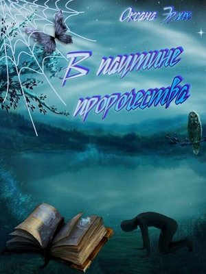 cover image of В паутине пророчества
