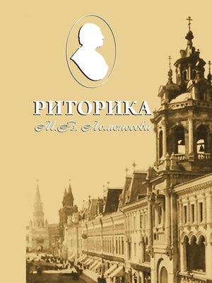 cover image of Риторика М. В. Ломоносова