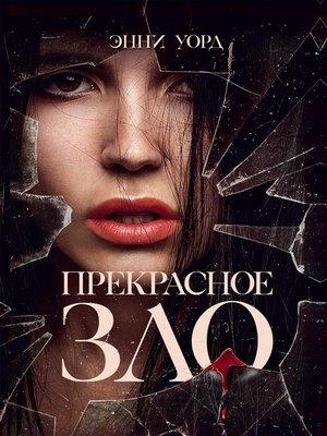 cover image of Прекрасное зло
