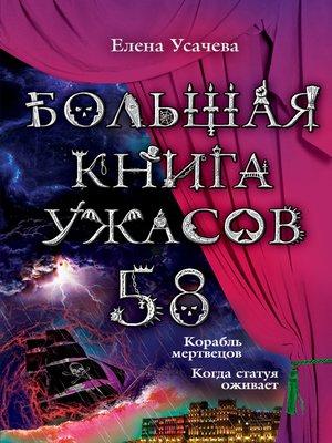 cover image of Большая книга ужасов – 58 (сборник)