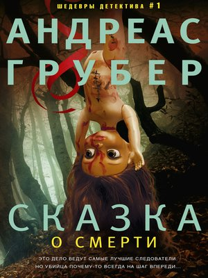 cover image of Сказка о смерти
