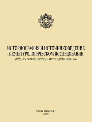 cover image of Историография и источниковедение в культурологическом исследовании (Культурологические исследования' 10)