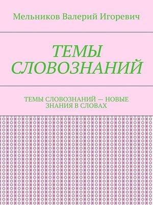 cover image of ТЕМЫ СЛОВОЗНАНИЙ. ТЕМЫ СЛОВОЗНАНИЙ– НОВЫЕ ЗНАНИЯ ВСЛОВАХ