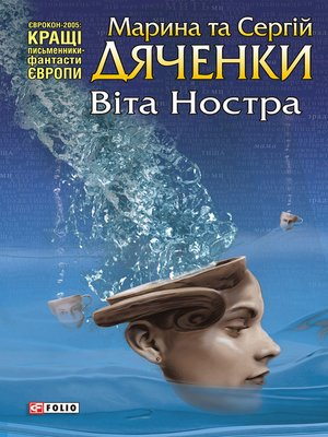 cover image of Віта Ностра