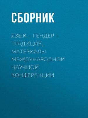 cover image of Язык – гендер – традиция. Материалы международной научной конференции