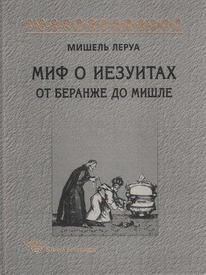 Леруа М. Миф о иезуитах
