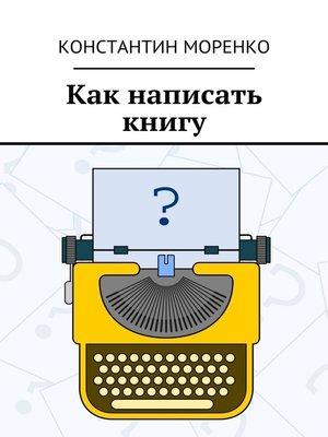 cover image of Как написать книгу