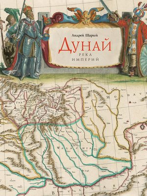 cover image of Дунай