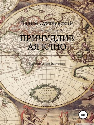 cover image of Причудливая Клио